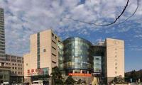 浙江省人民医院(望江山院区)体检中心