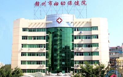 赣州市妇幼保健院体检科