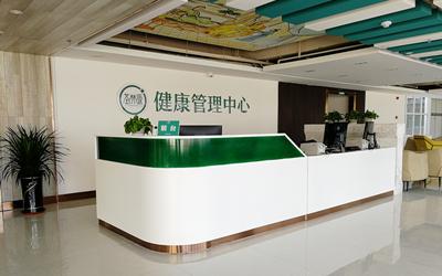 青島圣林源老年病醫院體檢中心