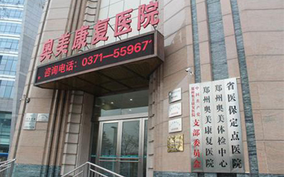 郑州奥美康复医院体检中心