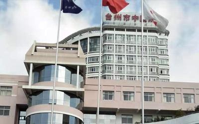 台州市中医院健康管理中心