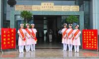 龙岩市中医院健康管理中心
