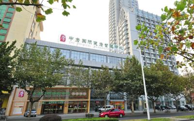 青岛中康国际(开发区)体检中心