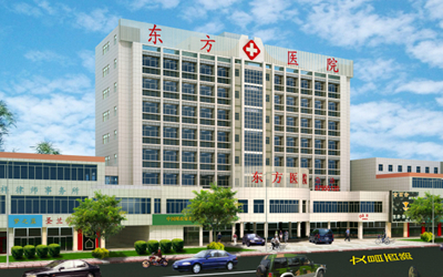 扬州东方医院体检中心