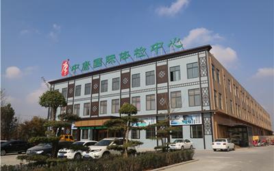 青岛中康国际(平度)体检中心