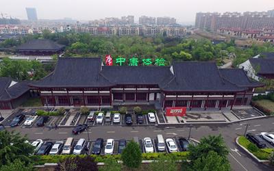 青岛中康国际(城阳)体检中心