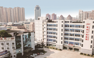 常州九悅醫院體檢中心