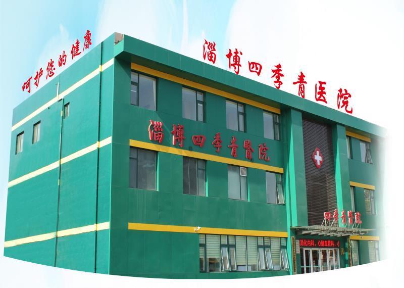 淄博四季青医院体检中心