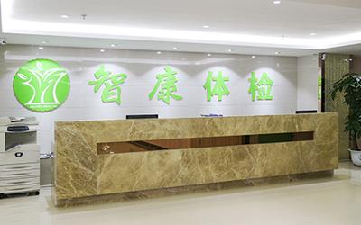 廣州智康健康體檢中心