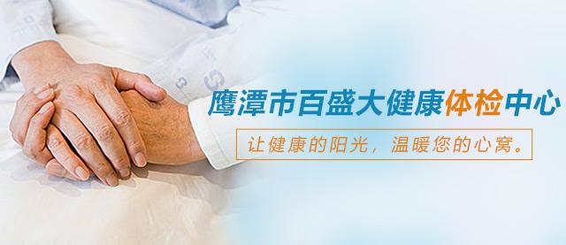 鹰潭市百盛大健康体检中心