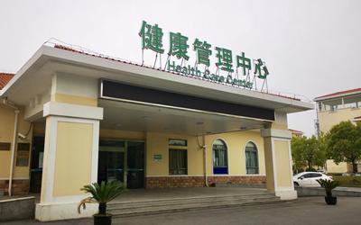 复旦大学附属中山医院南院健康管理中心(金山院区)
