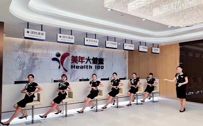 晉江美年大健康體檢中心