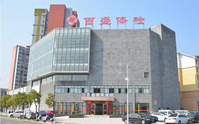 宜春百盛大健康体检中心
