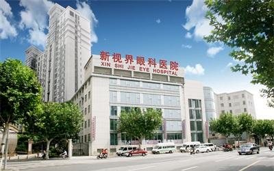 上海新视界眼科医院体检中心
