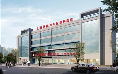 上海新视界东区眼科医院体检中心