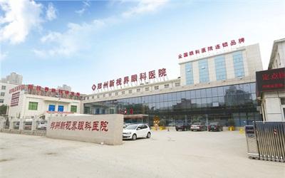 郑州新视界眼科医院体检中心