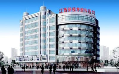 江西新视界眼科医院体检中心