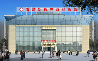 青島新視界眼科醫院