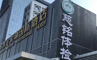 武汉慈铭体检中心(东西湖分院)