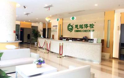 武汉慈铭体检中心(徐东分院)