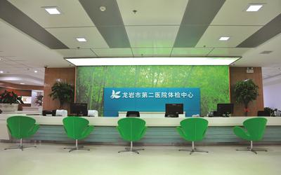 龙岩市第二医院健康管理体检中心
