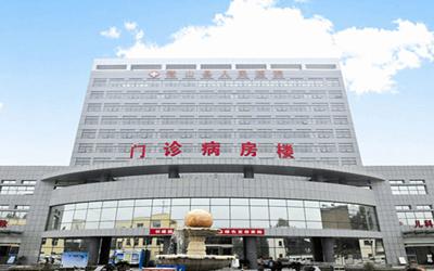 微山县人民医院体检中心