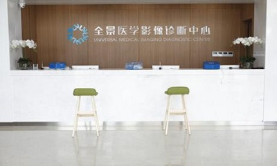 杭州全景深度健康体检中心