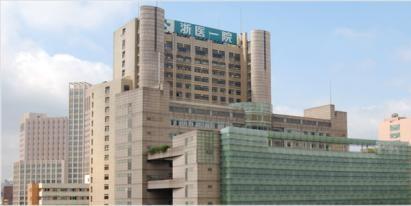 浙江大学医学院附属第一医院健康管理中心