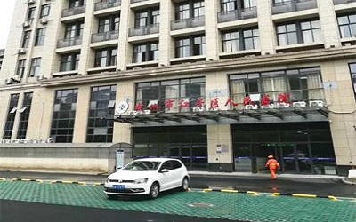 杭州市江干区人民医院健康体检中心
