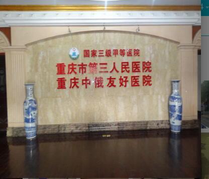 恭喜重庆市人民医院体检中心入驻康掌柜体检网