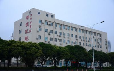 珠海明德医院体检中心