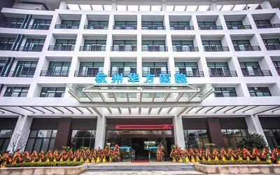 杭州华方医院体检中心