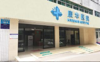 恭喜重慶康華醫院體檢中心入駐康掌柜體檢網
