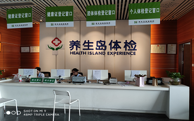 三亚养生岛体检中心