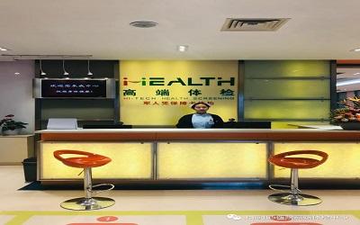 海军特色医学中心(原上海455医院)体检中心