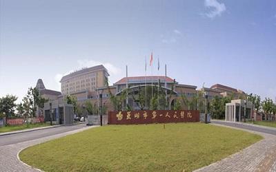 芜湖市第一人民医院体检中心