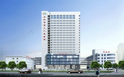 安阳市第三人民医院健康体检中心