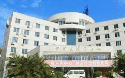 解放军476医院体检中心
