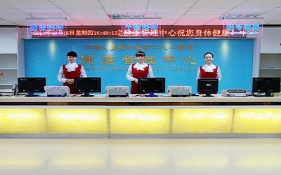 中国人民解放军第一八一医院健康管理中心