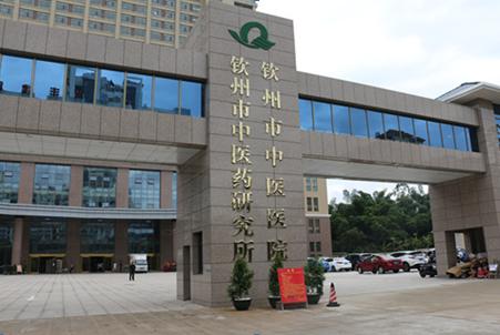 钦州市中医医院体检中心