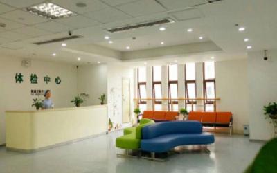 联勤保障部队第906医院(原温州118医院)体检中心
