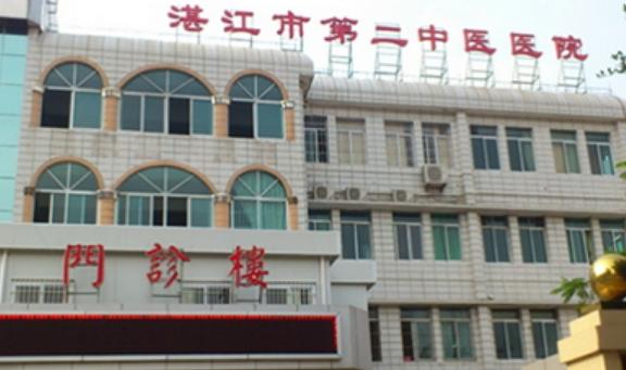 恭喜湛江市第二中医院体检中心入驻康掌柜体检网