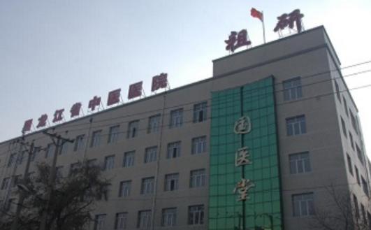 恭喜黑龙江省中医医院体检中心入驻康掌柜体检网