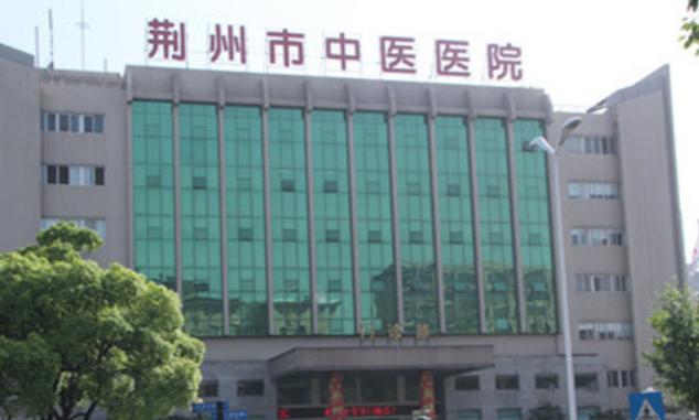 恭喜荆州市中医院体检中心入驻康掌柜体检网