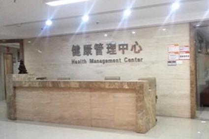 恭喜长沙市妇幼保健院体检中心入驻康掌柜体检网