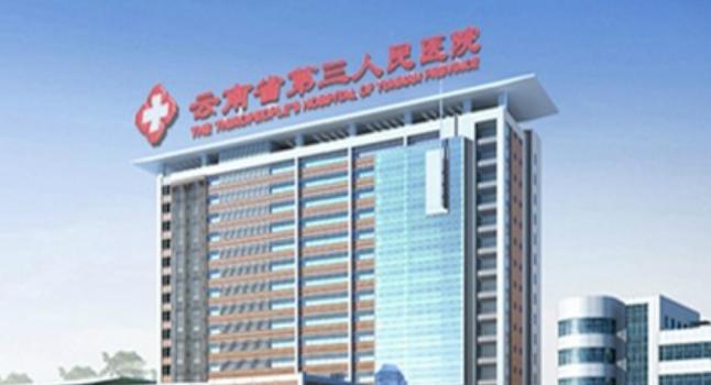 恭喜云南省第三人民医院体检中心入驻康掌柜体检网