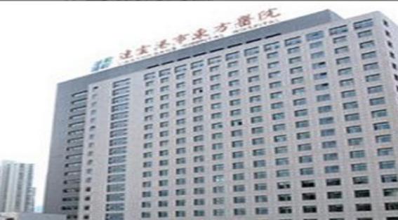 恭喜连云港市东方医院体检中心入驻康掌柜体检网