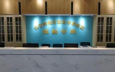 青岛市黄岛区中心医院体检中心