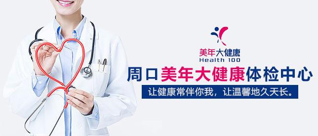 周口美年大健康体检中心