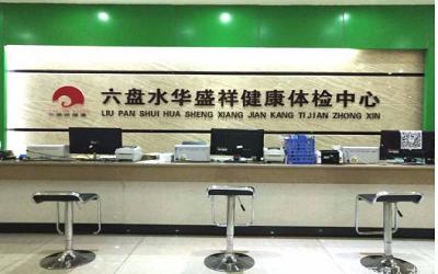 贵州六盘水华盛祥健康体检中心